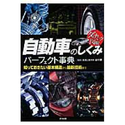 自動車のしくみパ-フェクト事典 知っておきたい基本構造から最新技術まで ダイナミッ  /ナツメ社/古川修