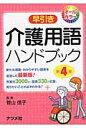 早引き介護用語ハンドブック オ-ルカラ-  第4版/ナツメ社/菅山信子