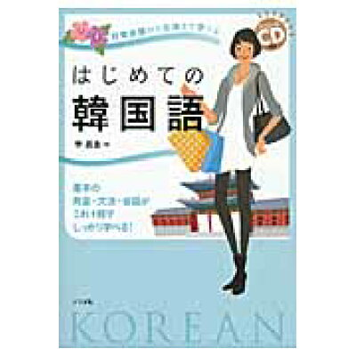 はじめての韓国語 日常会話から文法まで学べる 基本の発音・文法・会話  /ナツメ社/李昌圭
