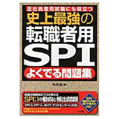 史上最強の転職者用SPIよくでる問題集 正社員登用試験にも役立つ  /ナツメ社/未来舎