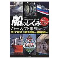 船のしくみパ-フェクト事典 知っておきたい基本構造から最新技術まで ダイナミッ  /ナツメ社/池田良穂