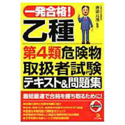 一発合格!乙種第4類危険物取扱者試験テキスト&問題集   /ナツメ社/赤染元浩