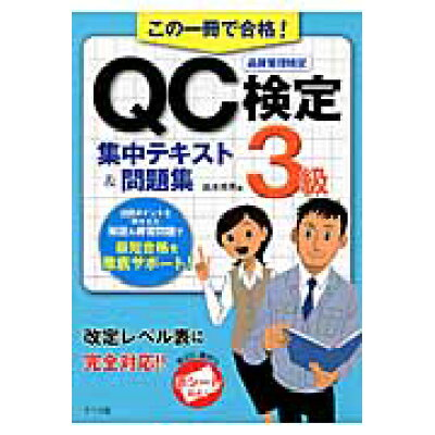 この一冊で合格!QC検定3級集中テキスト&問題集   /ナツメ社/鈴木秀男