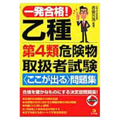 一発合格!乙種第4類危険物取扱者試験〈ここが出る〉問題集   /ナツメ社/赤染元浩