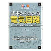 基本からわかる電気回路 カラ-徹底図解  /ナツメ社/高崎和之