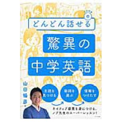 どんどん話せる驚異の中学英語   /ナツメ社/山田暢彦