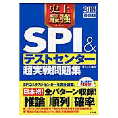 史上最強SPI&テストセンター超実戦問題集  2018最新版 /ナツメ社/オフィス海