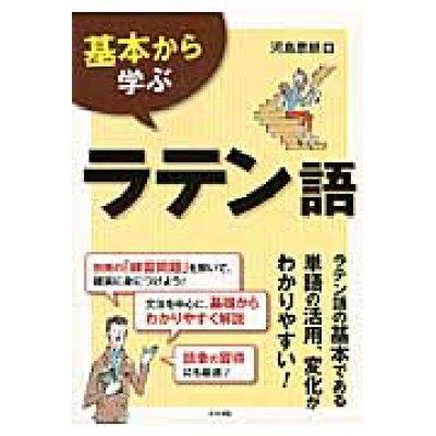 基本から学ぶラテン語   /ナツメ社/河島思朗
