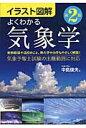 イラスト図解よくわかる気象学   第2版/ナツメ社/中島俊夫