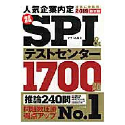 完全最強SPI&テストセンター1700題  2019最新版 /ナツメ社/オフィス海