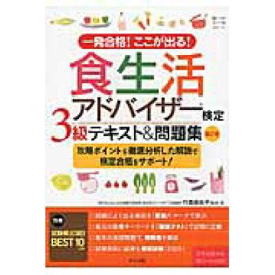 食生活アドバイザ-検定3級テキスト&問題集 一発合格!ここが出る!  第2版/ナツメ社/竹森美佐子