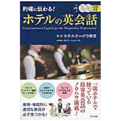 的確に伝わる!ホテルの英会話   /ナツメ社/ホテルオークラ東京