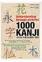 イラストで覚える漢字1000   /ナツメ社/上島史子