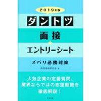 ダントツ面接+エントリーシートズバリ必勝対策  2019年版 /ナツメ社/採用情報研究会