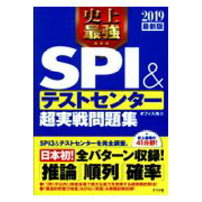 史上最強SPI&テストセンター超実戦問題集  2019最新版 /ナツメ社/オフィス海