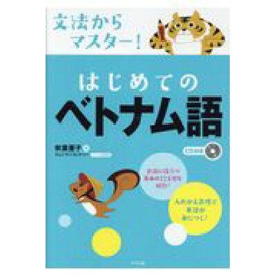 文法からマスター! はじめてのベトナム語 CD付き  /ナツメ社/秋葉亜子