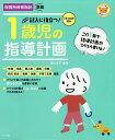 記入に役立つ!1歳児の指導計画 CD-ROM付き  /ナツメ社/横山洋子