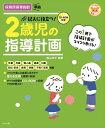 記入に役立つ!2歳児の指導計画 CD-ROM付き  /ナツメ社/横山洋子