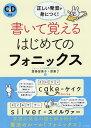 書いて覚えるはじめてのフォニックス 正しい発音が身につく! CD付き  /ナツメ社/齋藤留美子
