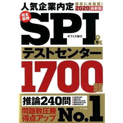 完全最強SPI&テストセンター1700題  2020最新版 /ナツメ社/オフィス海