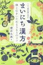 ミドリ薬品漢方堂のまいにち漢方 体と心をいたわる365のコツ  /ナツメ社/櫻井大典
