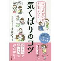 人づき合いがうまくいく気くばりのコツ   /ナツメ社/森良子