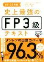 史上最強のFP3級テキスト  19-20年版 /ナツメ社/高山一恵