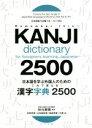 日本語を学ぶ外国人のためのこれで覚える!漢字字典2500   /ナツメ社/秋元美晴