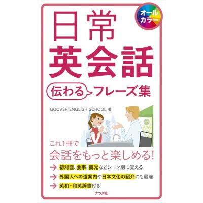 日常英会話伝わるフレーズ集 オールカラー  /ナツメ社/GOOVER ENGLISH SCHOO