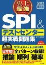 史上最強SPI&テストセンター超実戦問題集  2022最新版 /ナツメ社/オフィス海