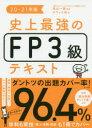 史上最強のFP3級テキスト  20-21年版 /ナツメ社/高山一恵