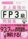 史上最強のFP3級問題集  20-21年版 /ナツメ社/高山一恵