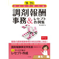 ひとりで学べる調剤報酬事務&レセプト作例集  '20-'21年版 /ナツメ社/青山美智子