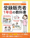 やさしくわかる!登録販売者1年目の教科書   /ナツメ社/村松早織