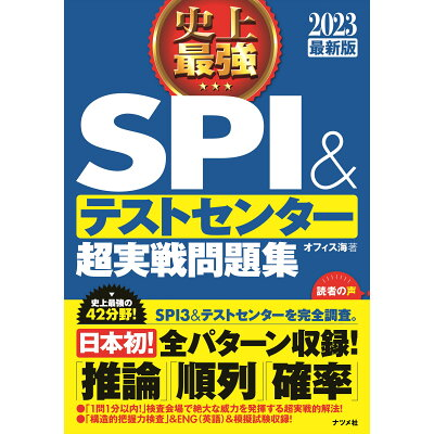 史上最強SPI&テストセンター超実戦問題集  2023最新版 /ナツメ社/オフィス海