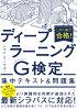 この1冊で合格! ディープラーニングG検定(ジェネラリスト)集中テキスト&問題集