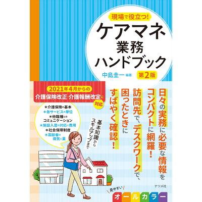 現場で役立つ!ケアマネ業務ハンドブック   第2版/ナツメ社/中島圭一