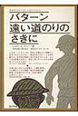 バタ-ン遠い道のりのさきに 教科書に書かれなかった戦争part 43  /梨の木舎/レスタ-・I.テニ-