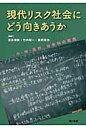 現代リスク社会にどう向きあうか 小・中・高校、社会科の実践  /梨の木舎/坂井俊樹