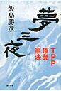 夢三夜 TPP・原発・憲法  /梨の木舎/飯島勝彦