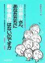 山田耕筰さん、あなたたちに戦争責任はないのですか 新谷のり子さんへのインタビュ-「なぜ反戦歌を歌うの  /梨の木舎/森脇佐喜子