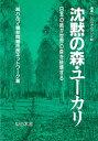沈黙の森・ユ-カリ 日本の紙が世界の森を破壊する  /梨の木舎/紙パルプ・植林問題市民ネットワ-ク