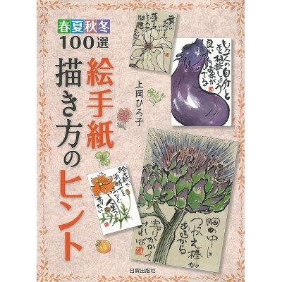 絵手紙描き方のヒント 春夏秋冬100選  /日貿出版社/上岡ひろ子