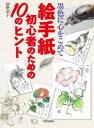 絵手紙初心者のための10のヒント 墨色に心をこめて  /日貿出版社/清野章子