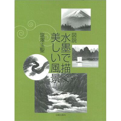 水墨で描く美しい風景 図説  /日貿出版社/塩沢玉聖