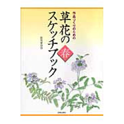 草花のスケッチブック 作品づくりのための 春 /日貿出版社/田川早百合