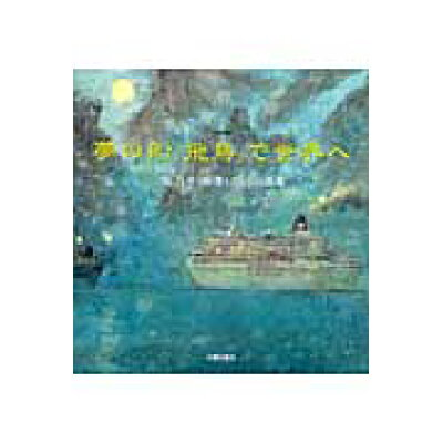 夢の船「飛鳥」で世界へ 関乃平彩墨・ガッシュ画集  /日貿出版社/関乃平