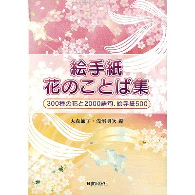 絵手紙花のことば集 300種の花と2000語句、絵手紙500  /日貿出版社/大森節子