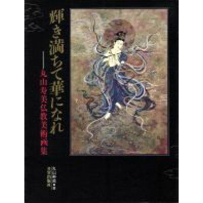 輝き満ちて華になれ 丸山寿美仏教美術画集  /日貿出版社/丸山寿美