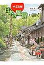 水彩画日本の風情を描く   /日貿出版社/貝川代三